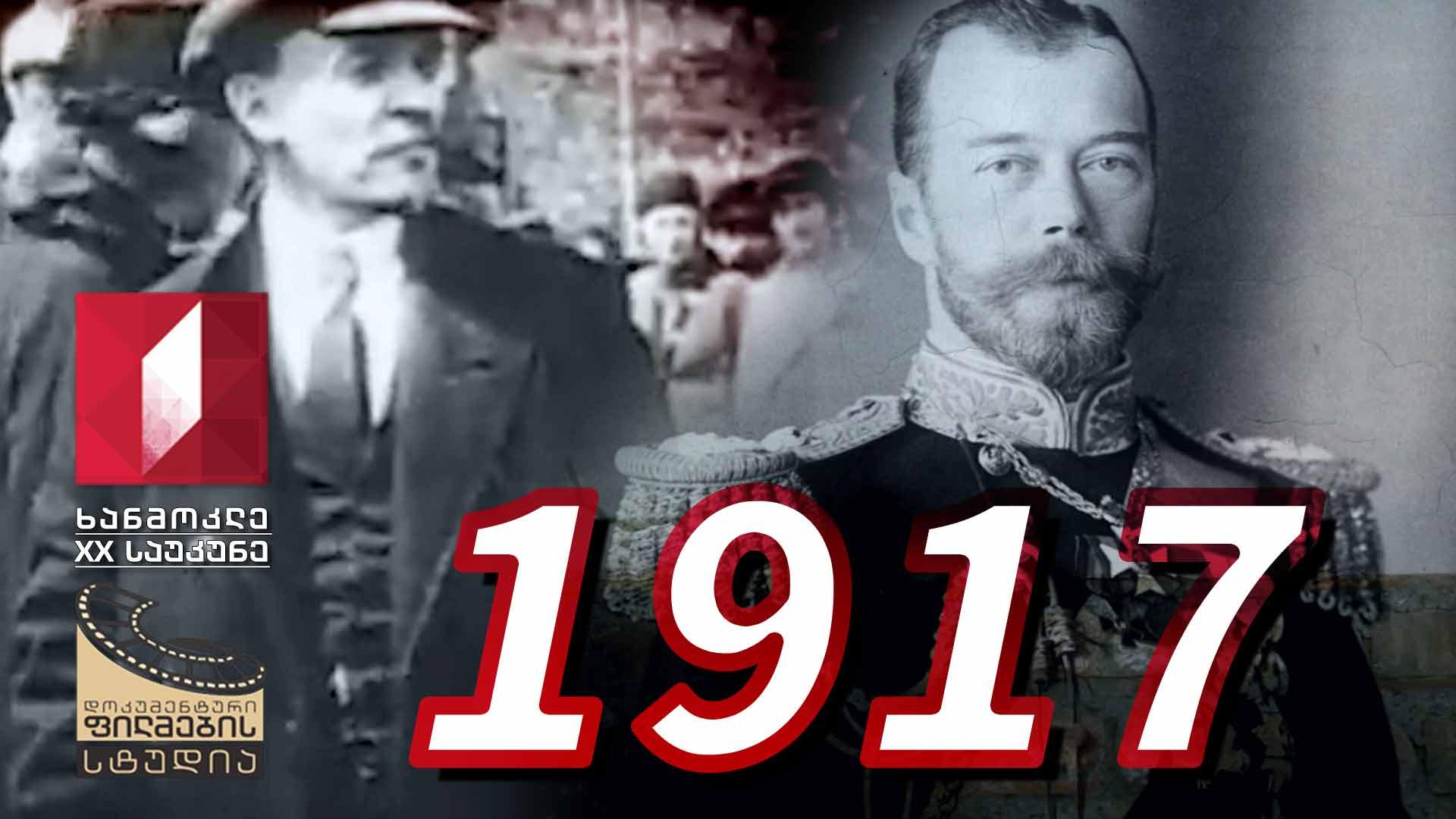 ხანმოკლე XX საუკუნე - 1917