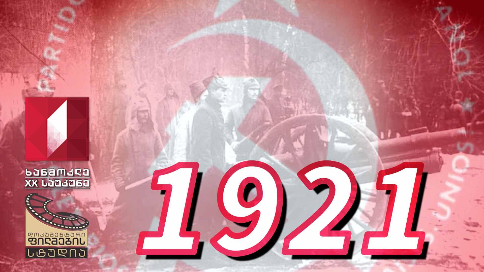 ხანმოკლე XX საუკუნე - 1921