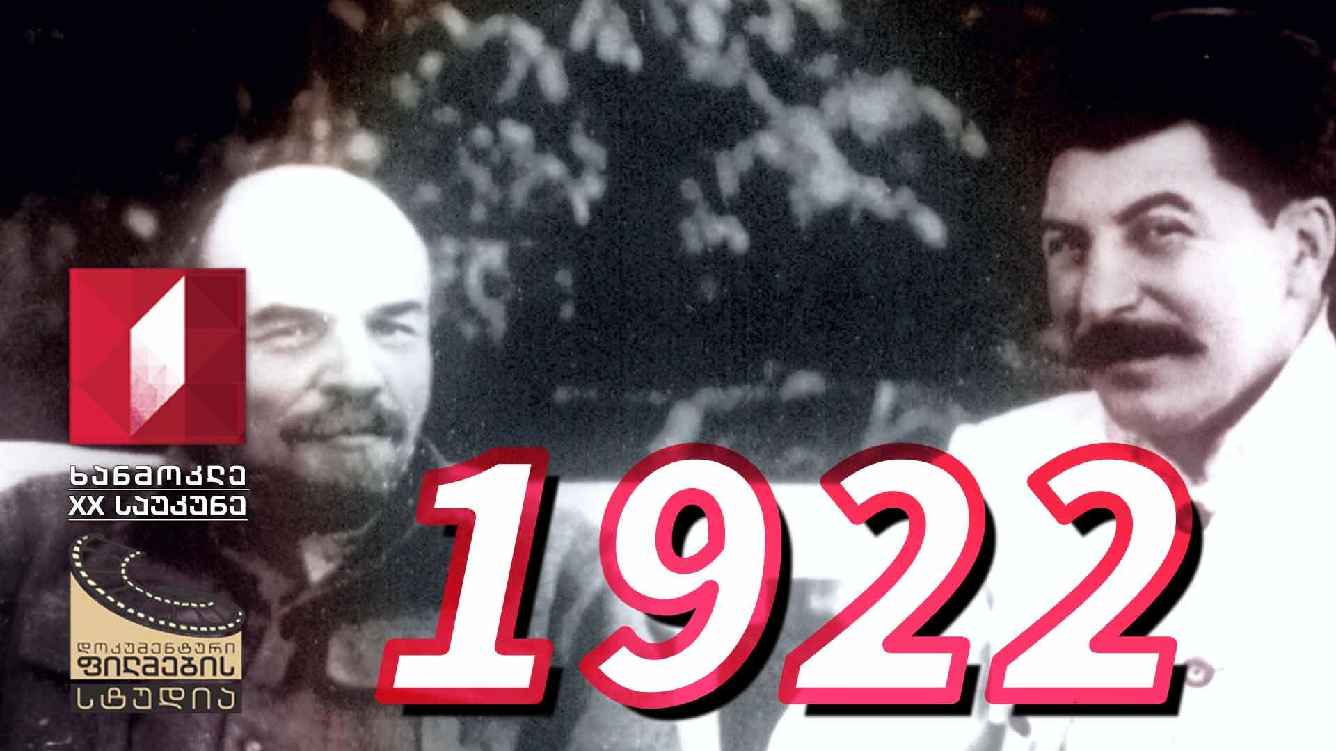ხანმოკლე XX საუკუნე - 1922