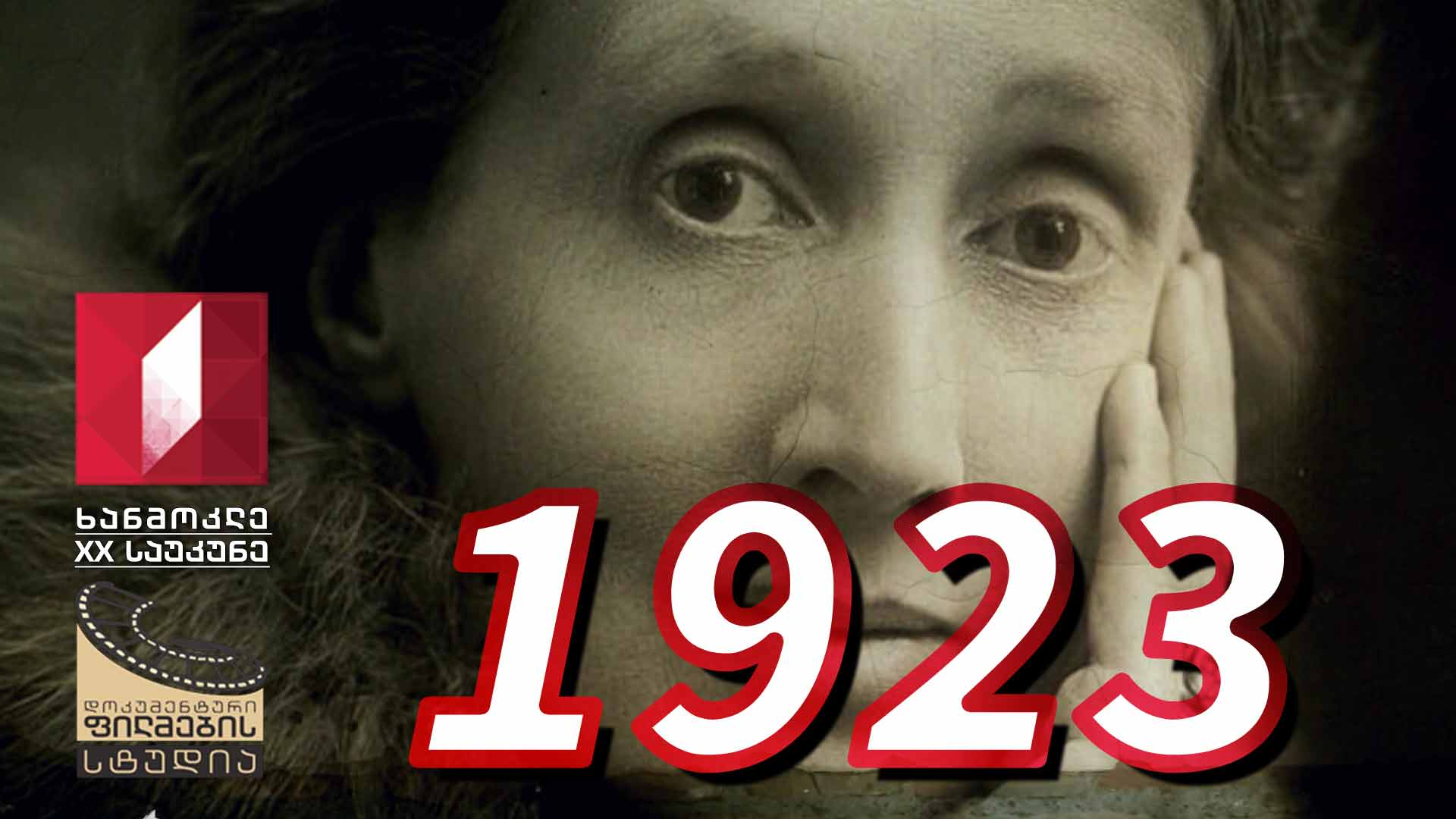 ხანმოკლე XX საუკუნე - 1923