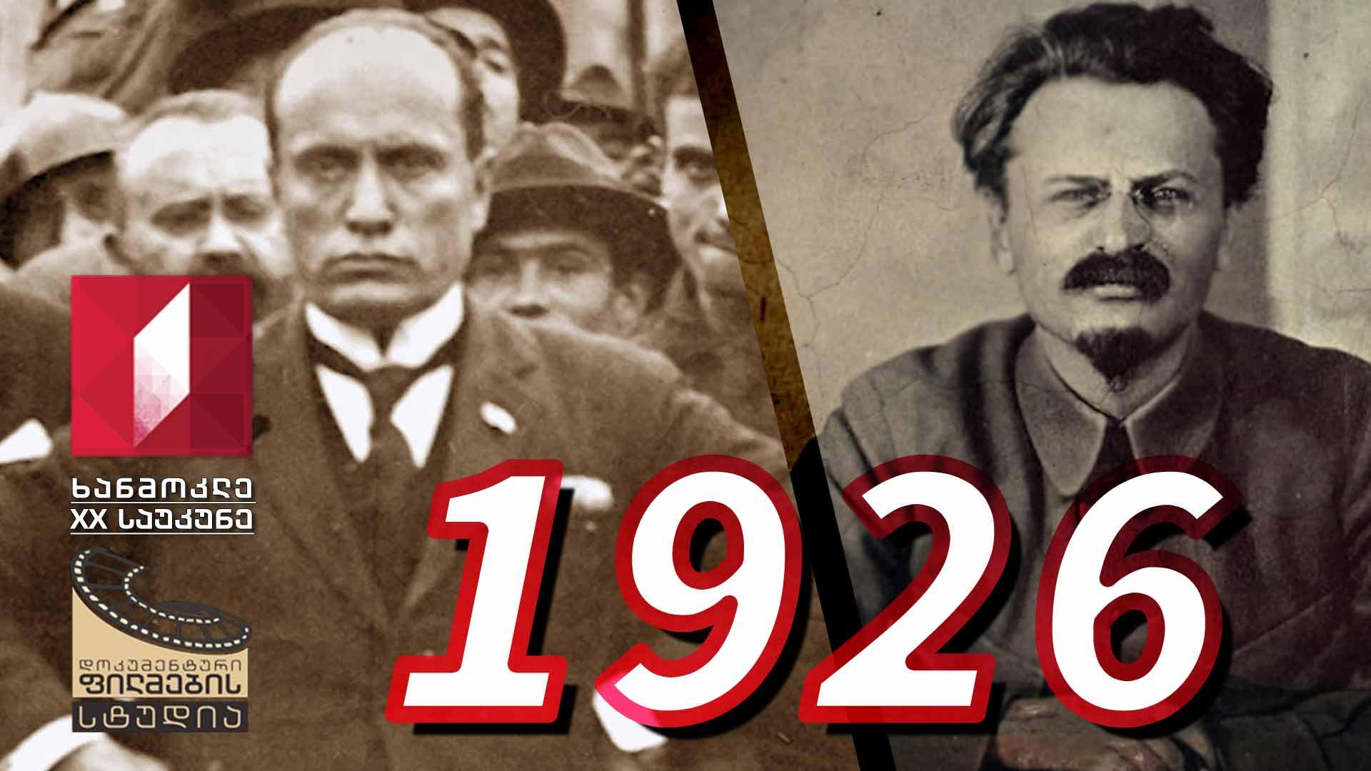 ხანმოკლე XX საუკუნე - 1926