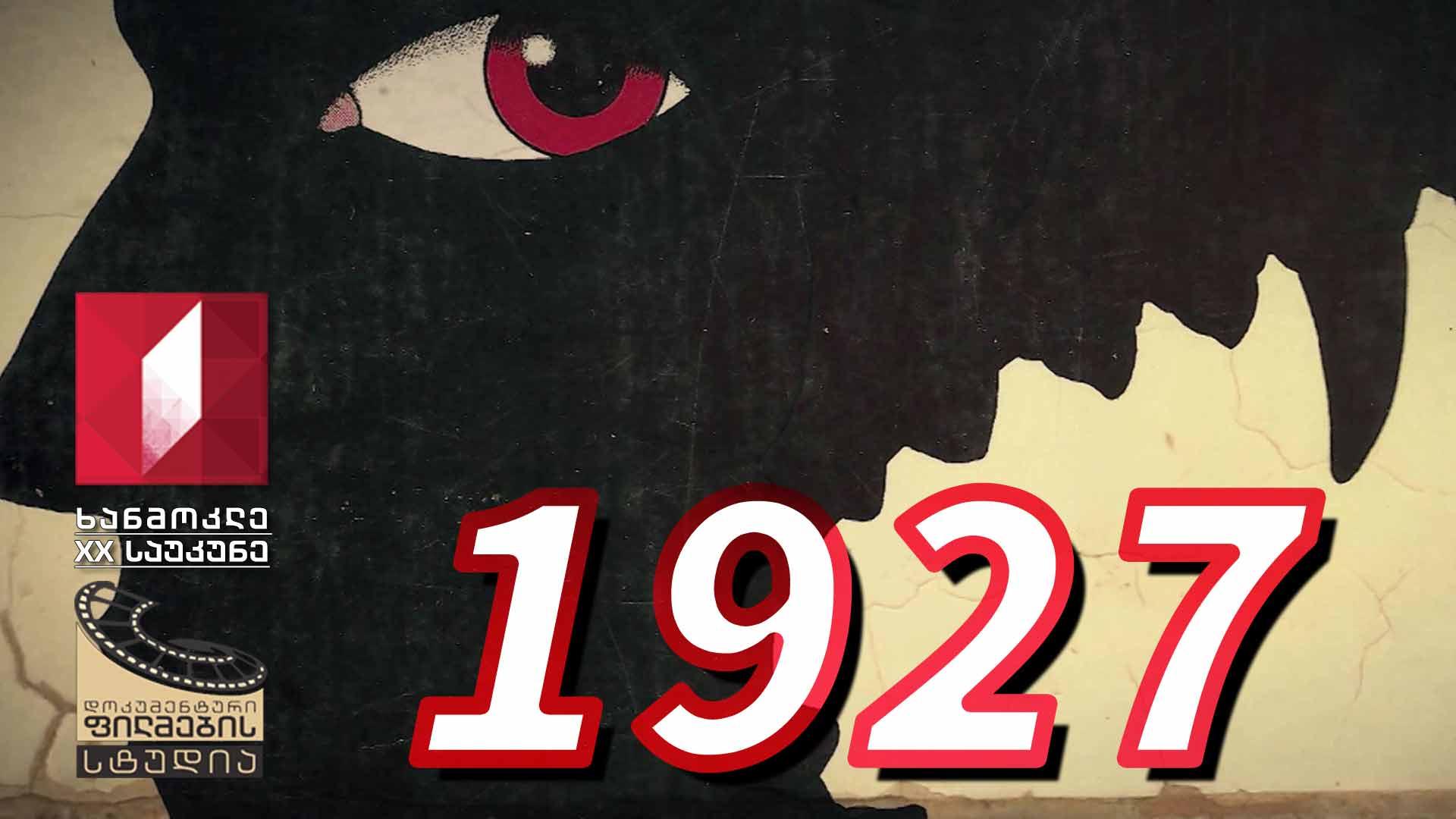 ხანმოკლე XX საუკუნე - 1927