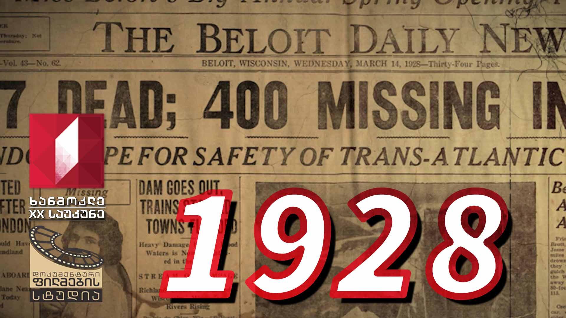 ხანმოკლე XX საუკუნე - 1928