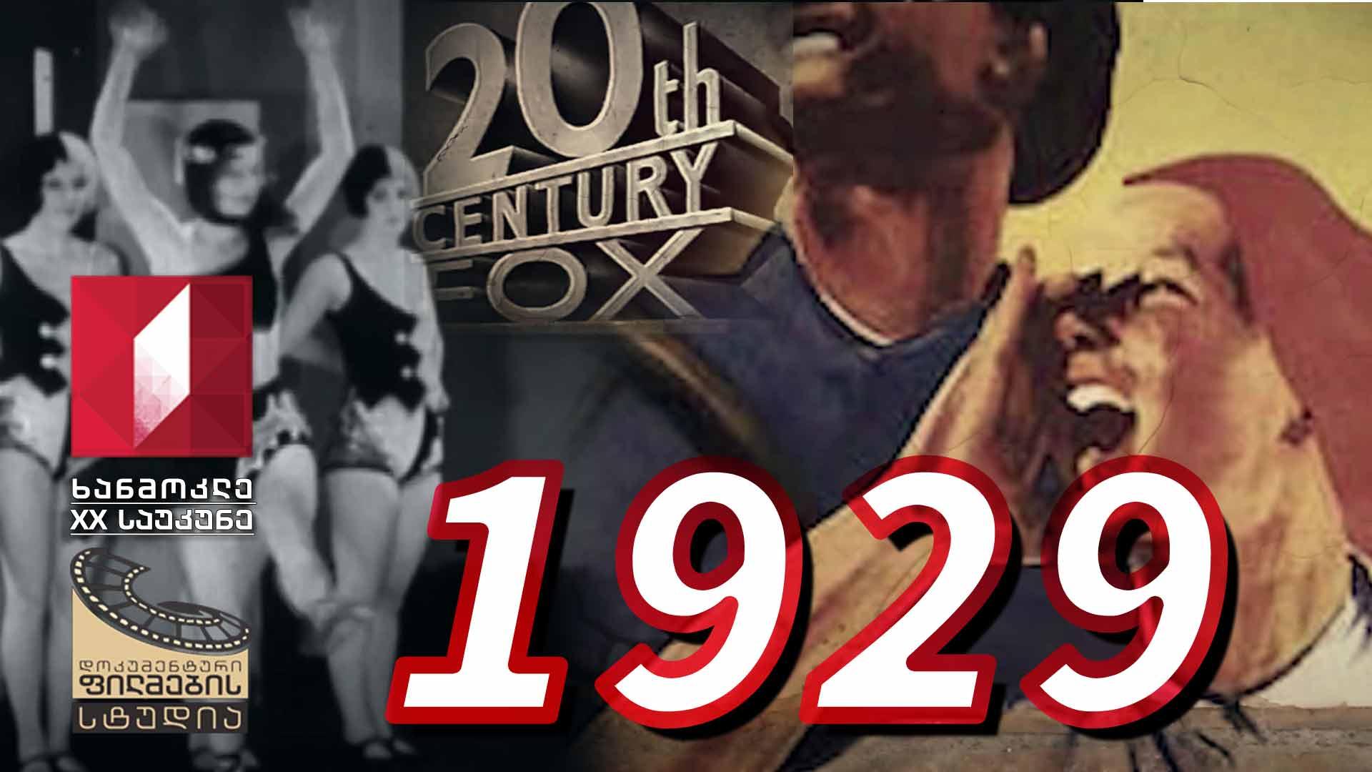 ხანმოკლე XX საუკუნე - 1929