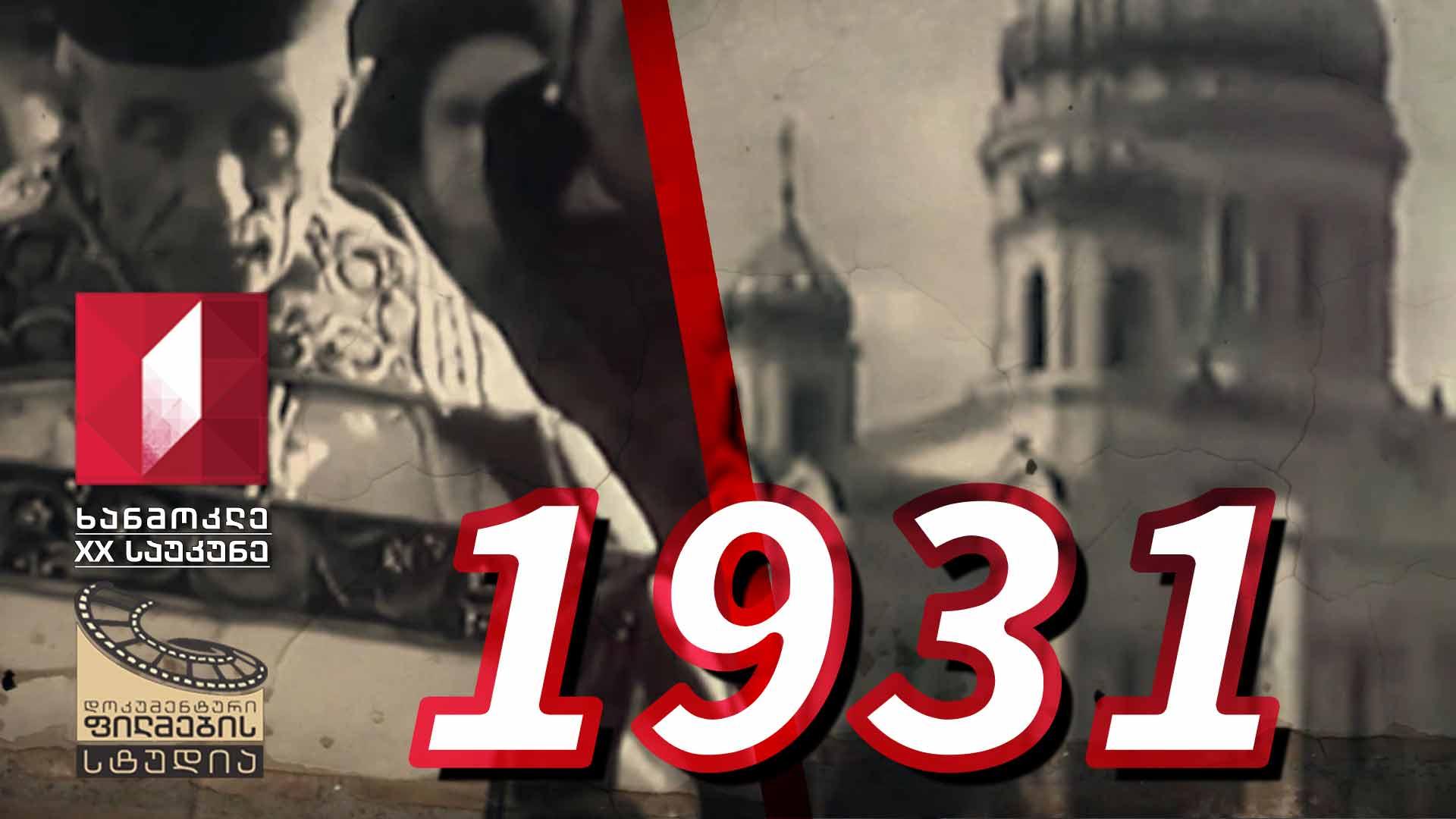 ხანმოკლე XX საუკუნე - 1931