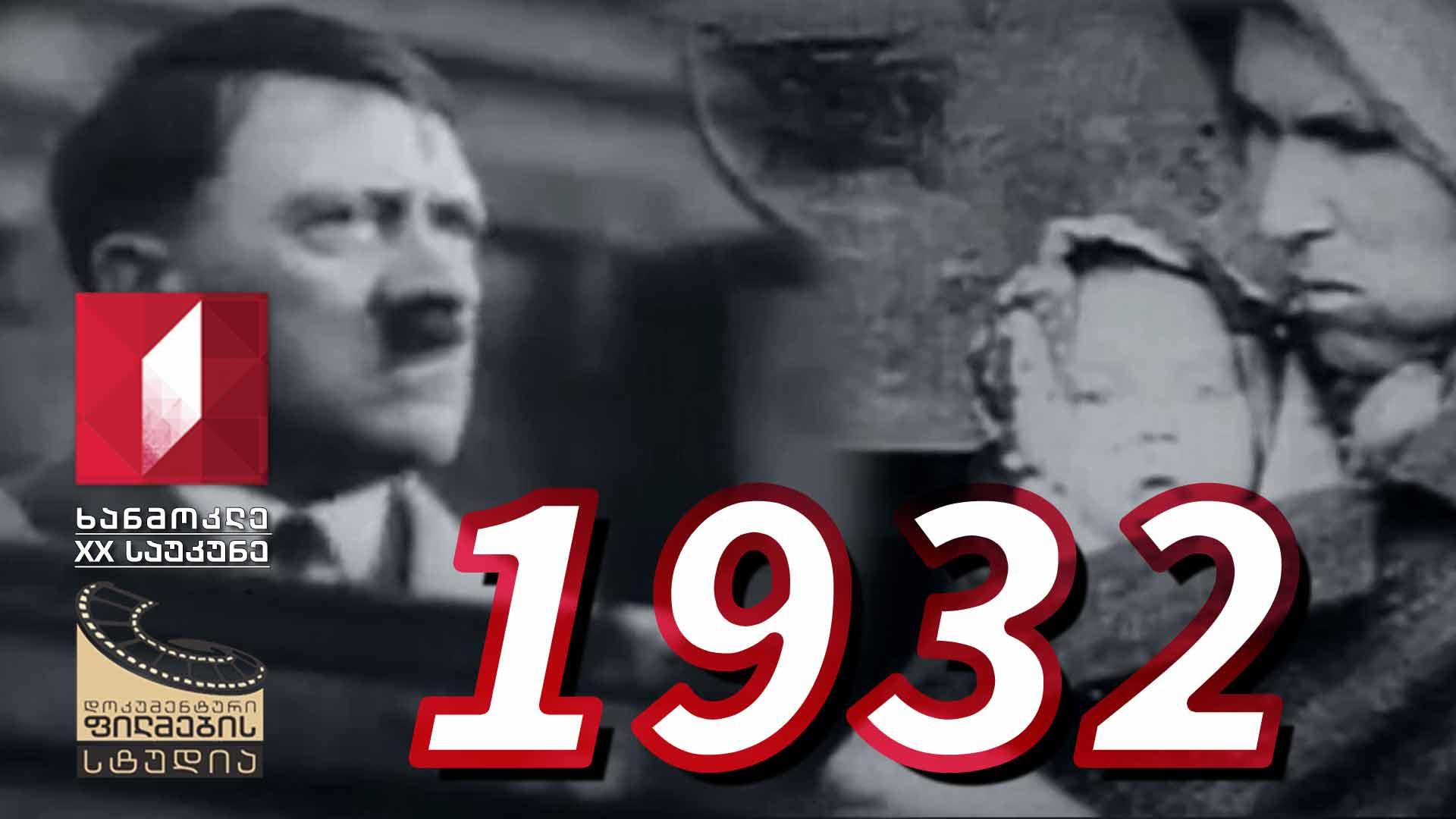 ხანმოკლე XX საუკუნე - 1932