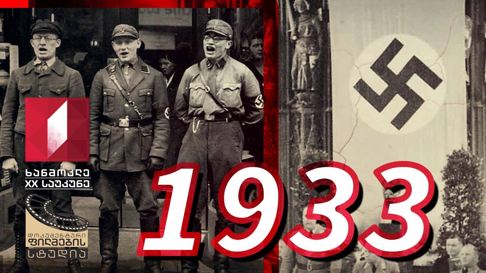 ხანმოკლე XX საუკუნე - 1933