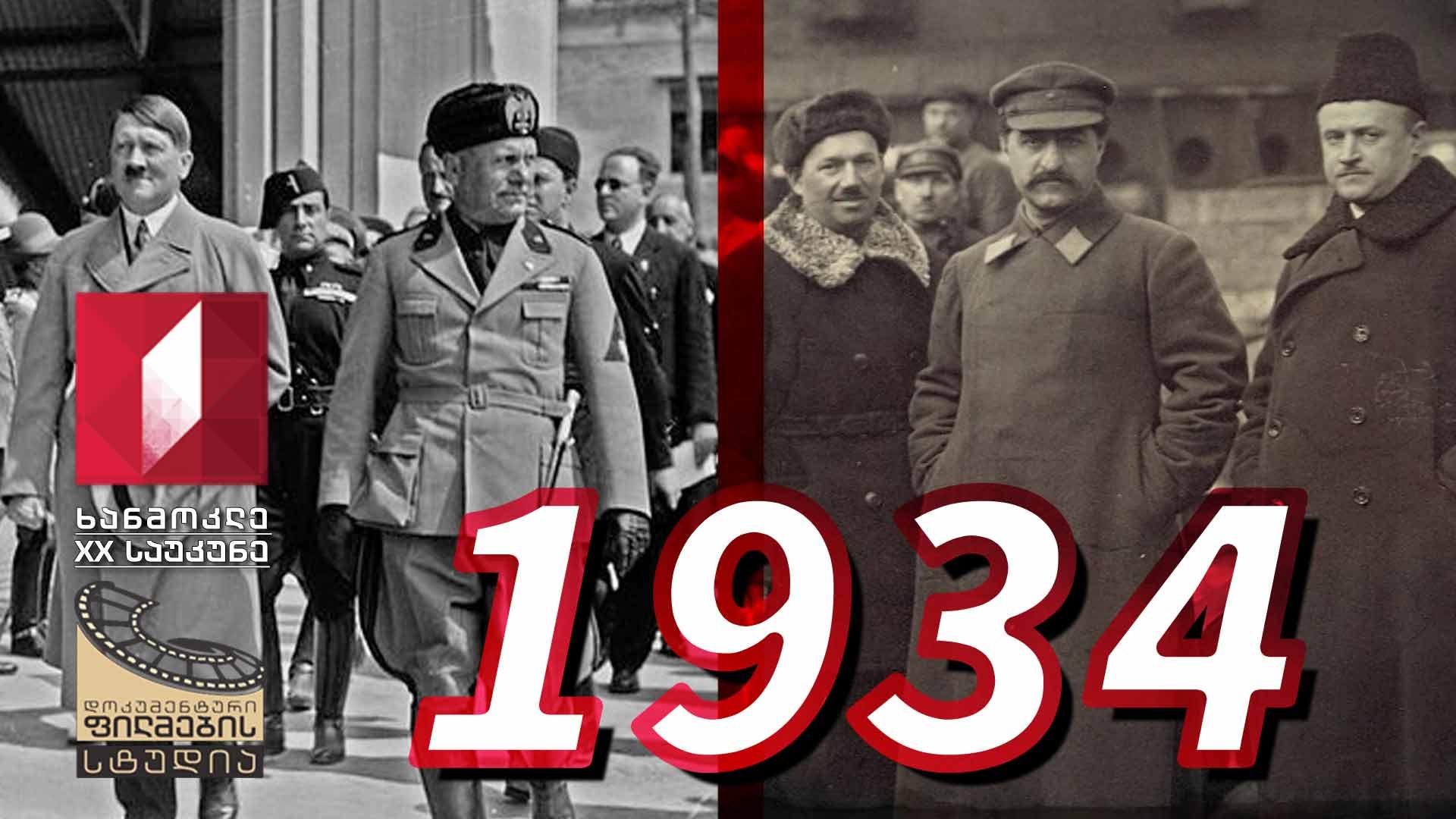 ხანმოკლე XX საუკუნე - 1934