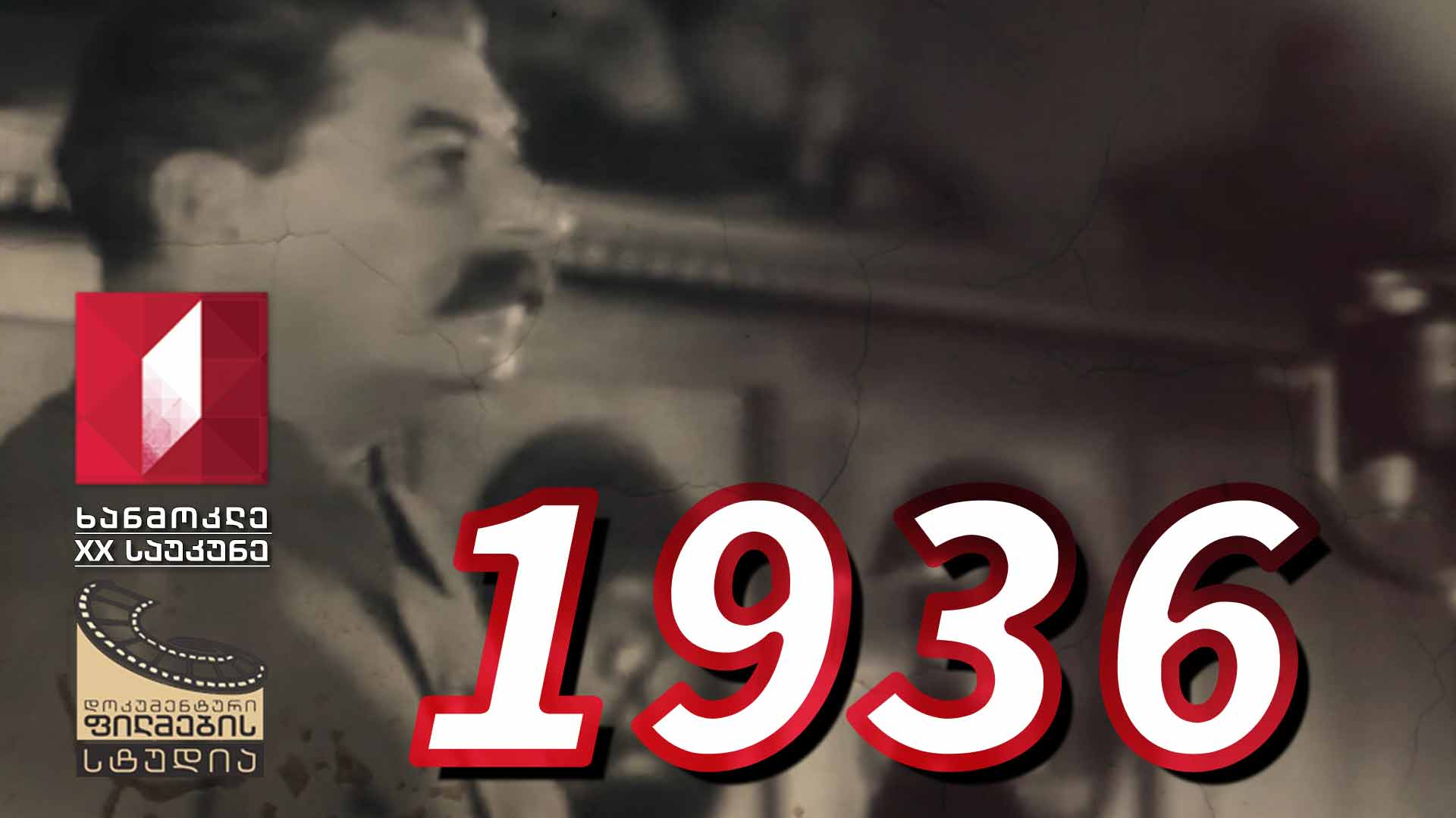 ხანმოკლე XX საუკუნე - 1936