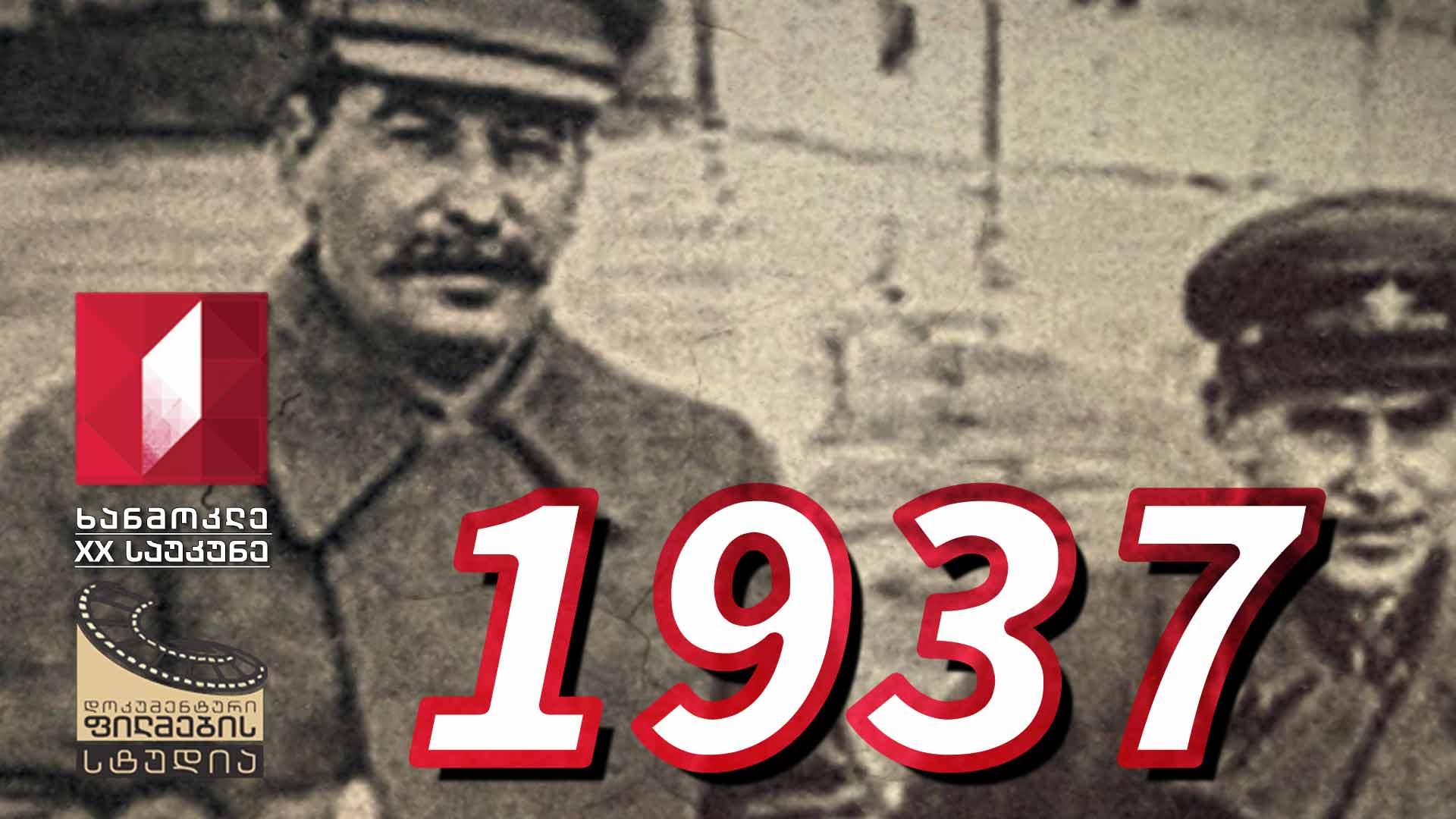 ხანმოკლე XX საუკუნე - 1937