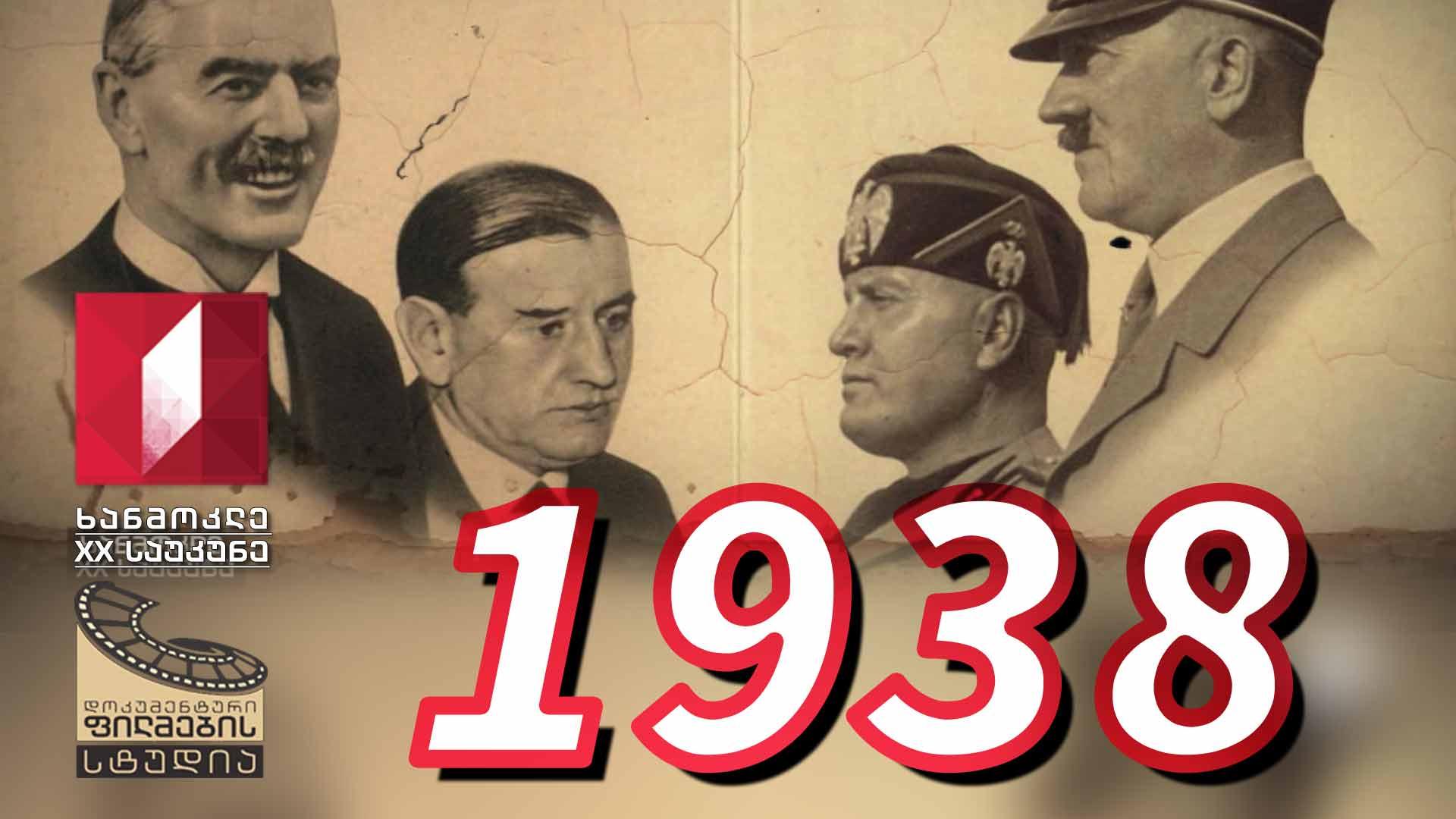 ხანმოკლე XX საუკუნე - 1938