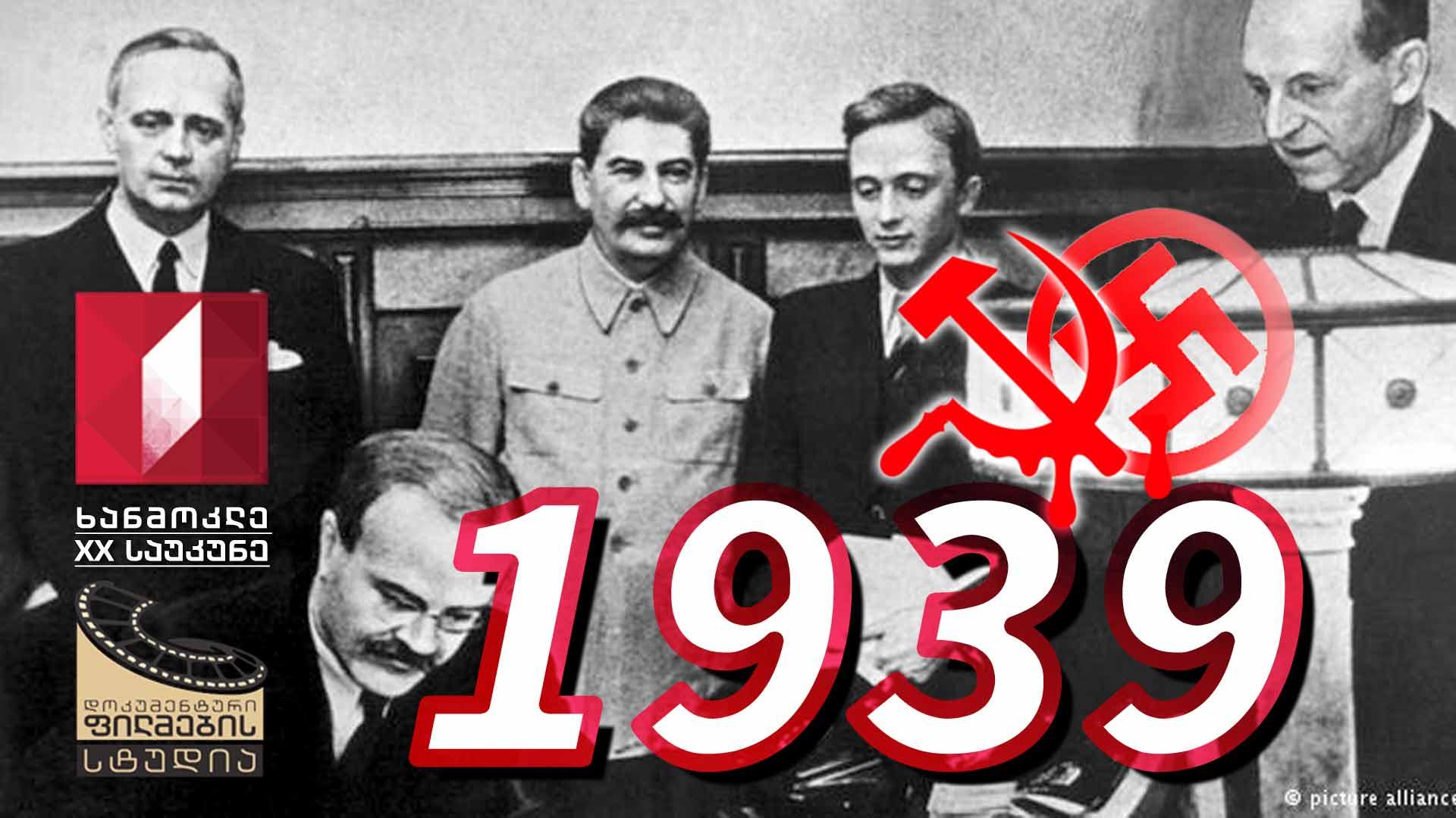 ხანმოკლე XX საუკუნე - 1939