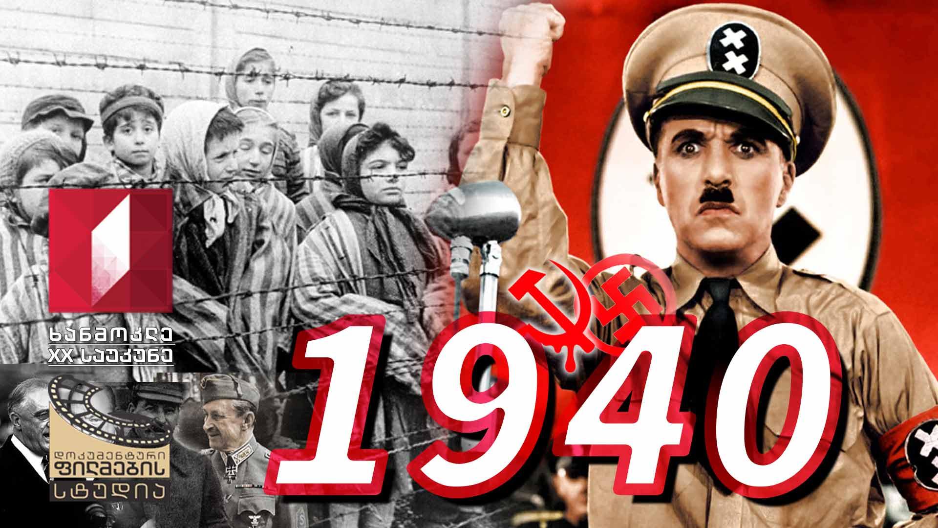 ხანმოკლე XX საუკუნე - 1940
