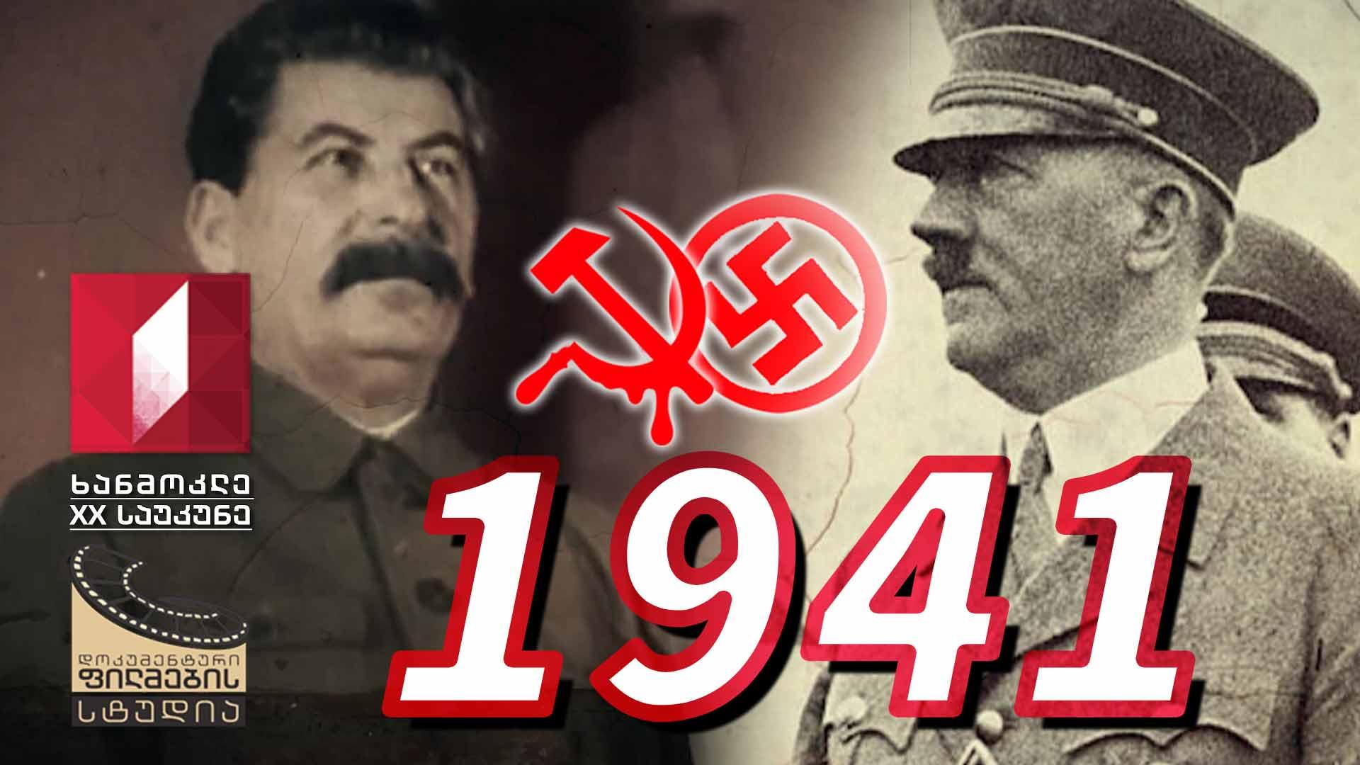 ხანმოკლე XX საუკუნე - 1941