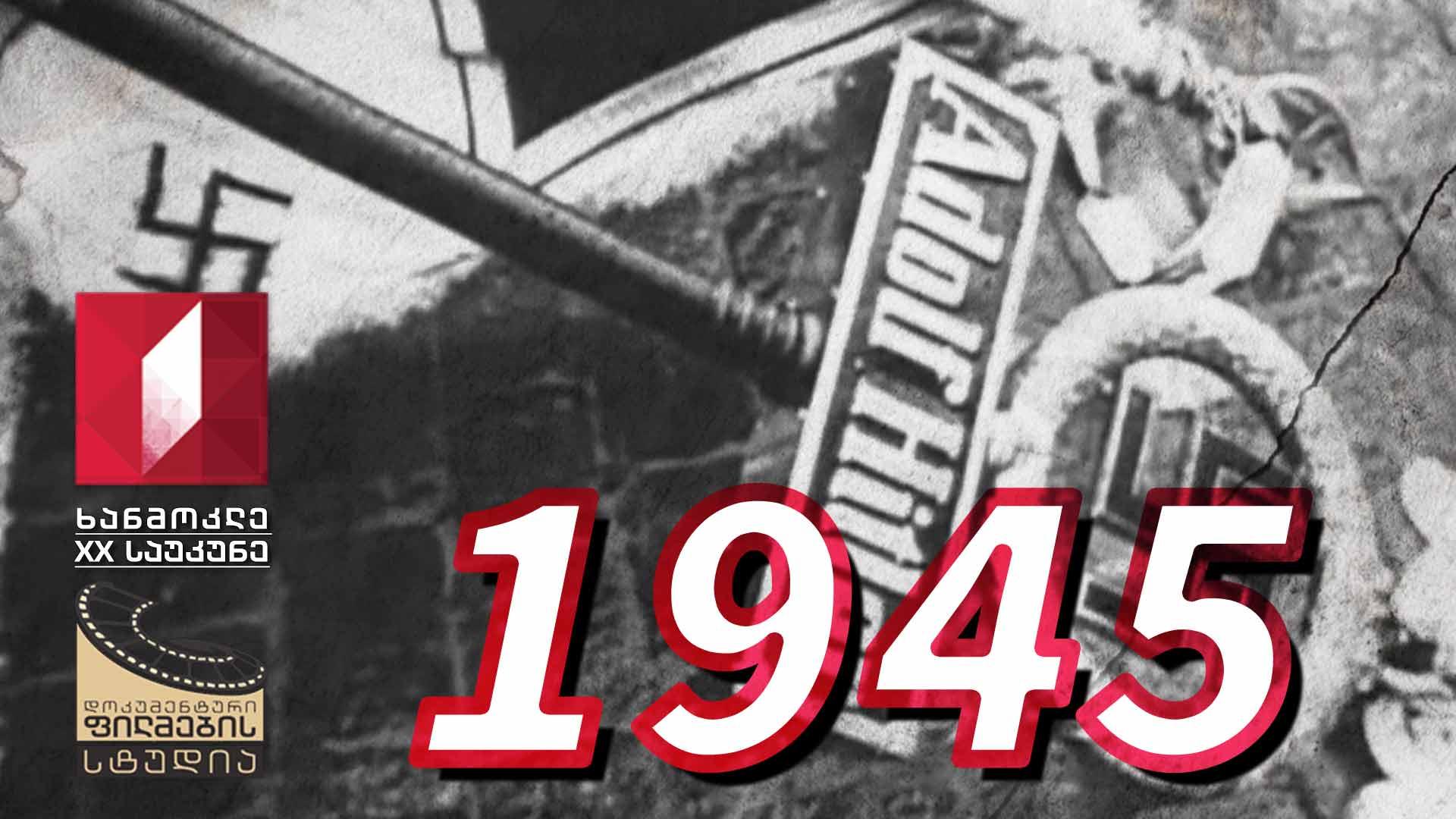 ხანმოკლე XX საუკუნე - 1945
