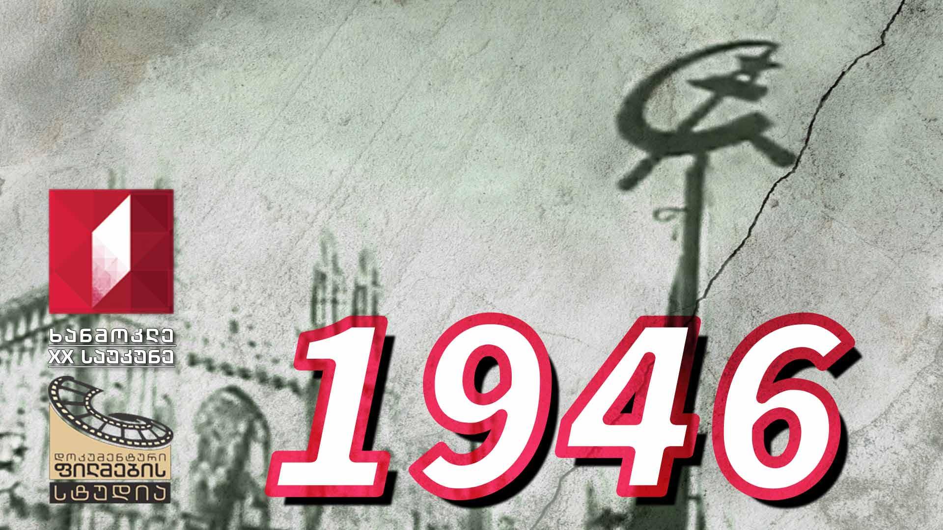 ხანმოკლე XX საუკუნე - 1946