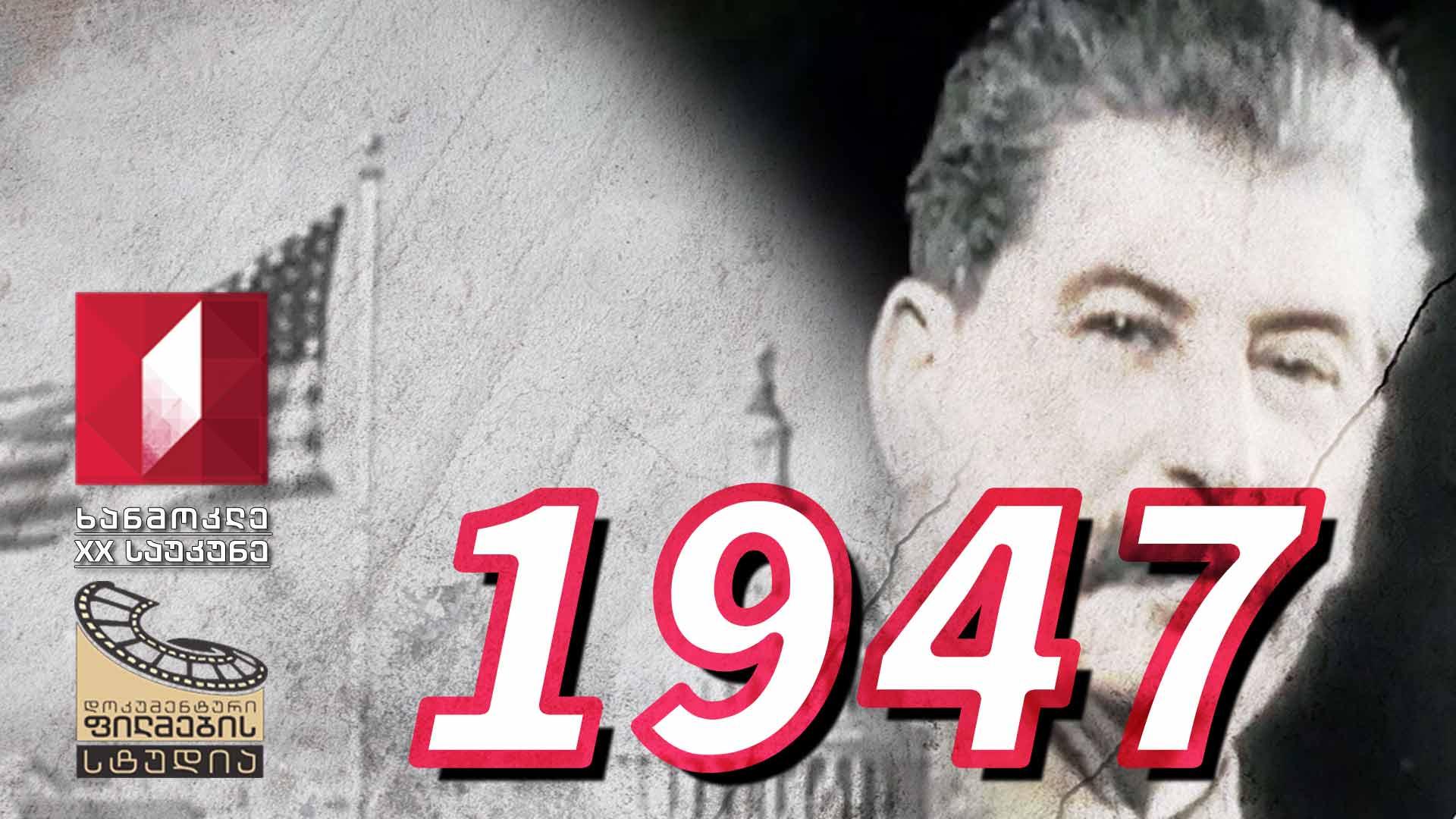 ხანმოკლე XX საუკუნე - 1947