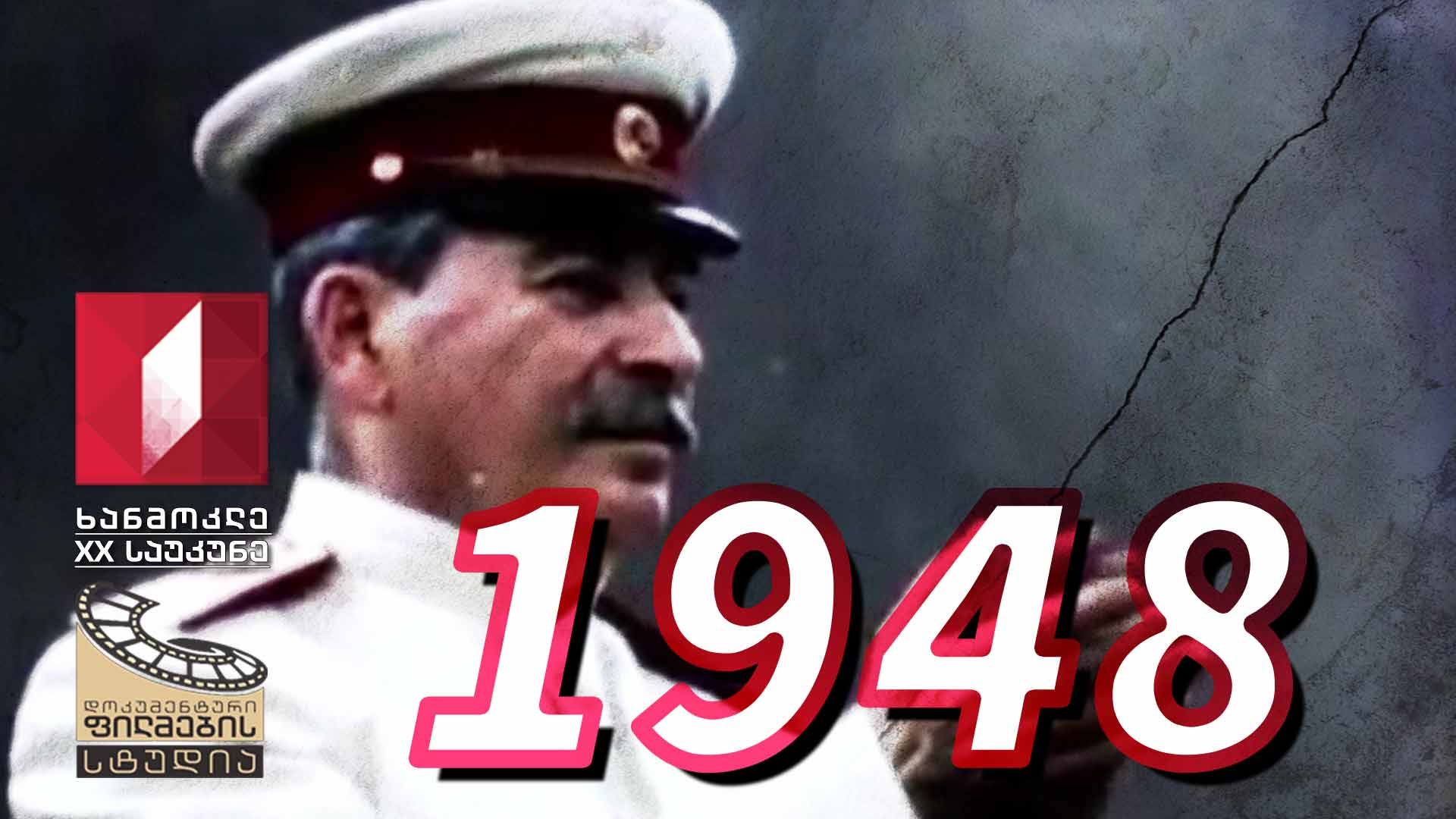 ხანმოკლე XX საუკუნე - 1948