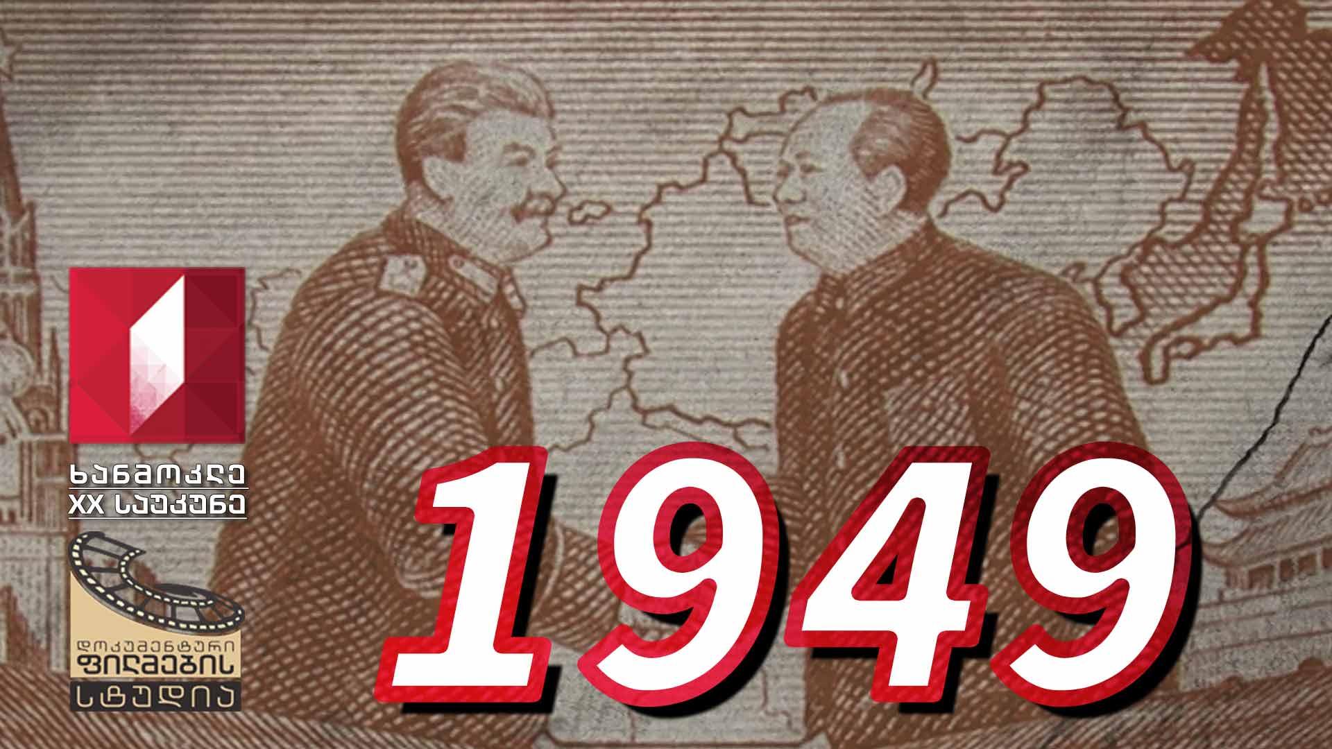 ხანმოკლე XX საუკუნე - 1949