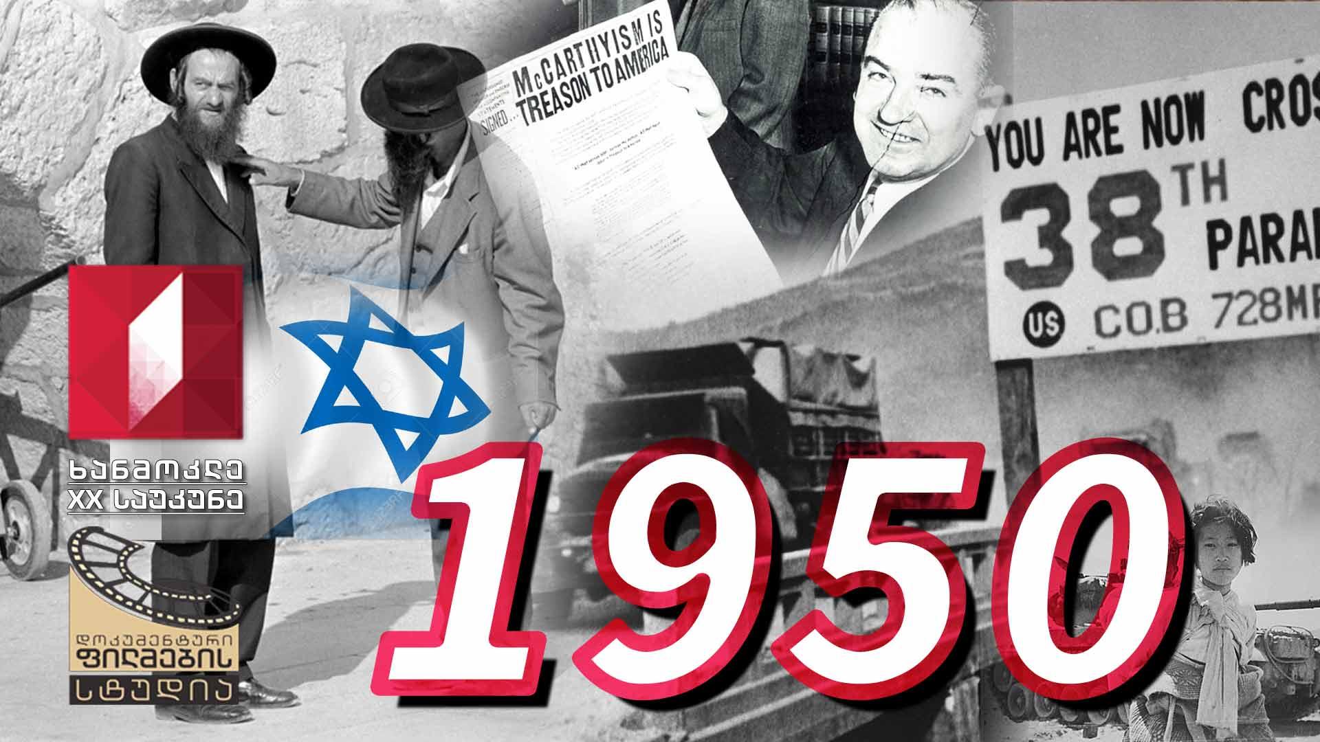 ხანმოკლე XX საუკუნე - 1950