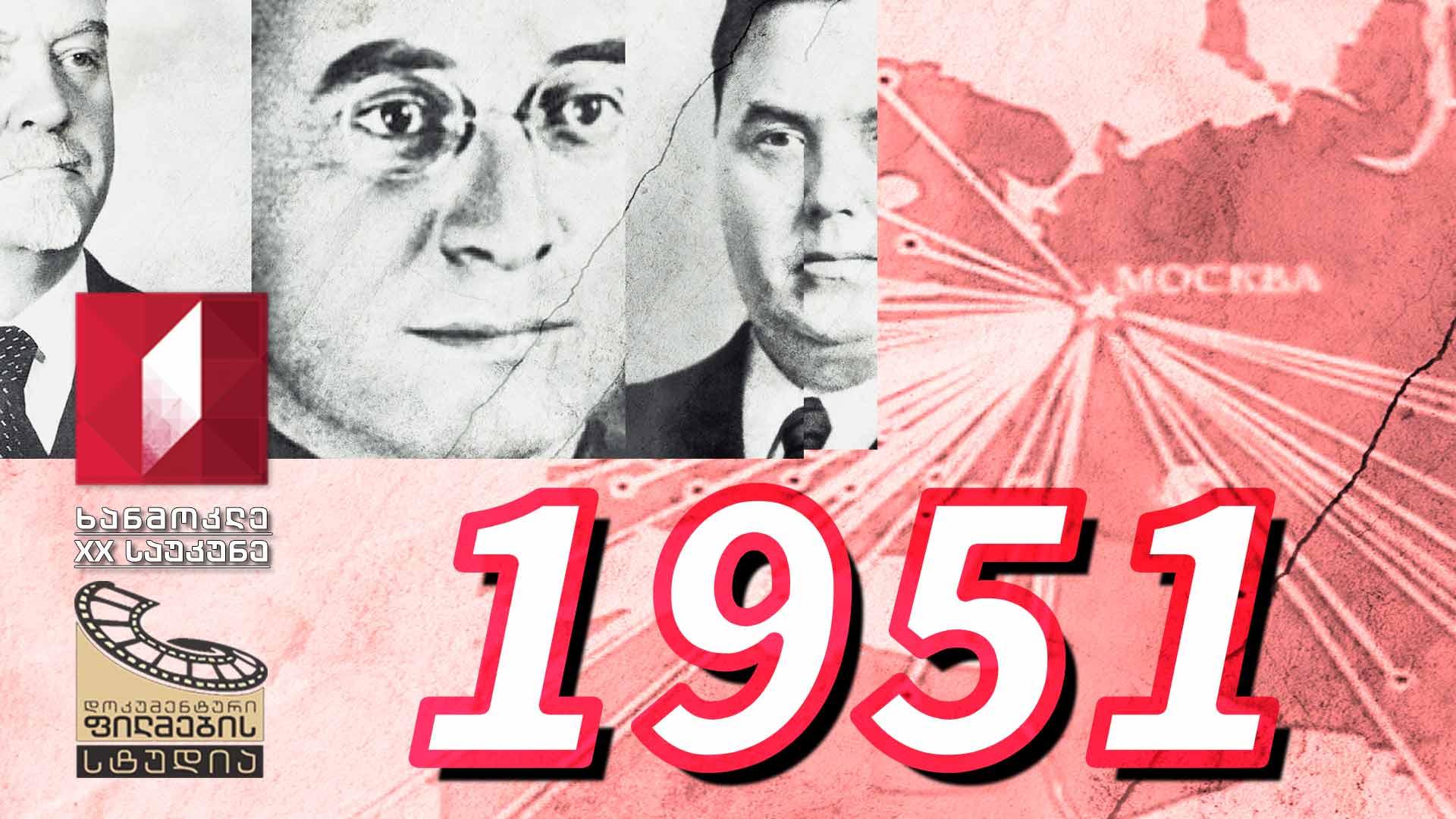 ხანმოკლე XX საუკუნე - 1951