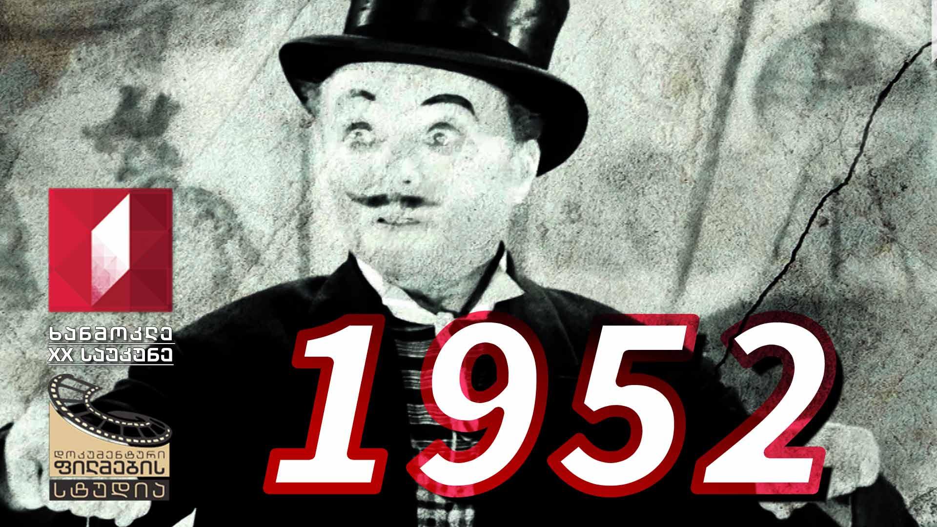 ხანმოკლე XX საუკუნე - 1952