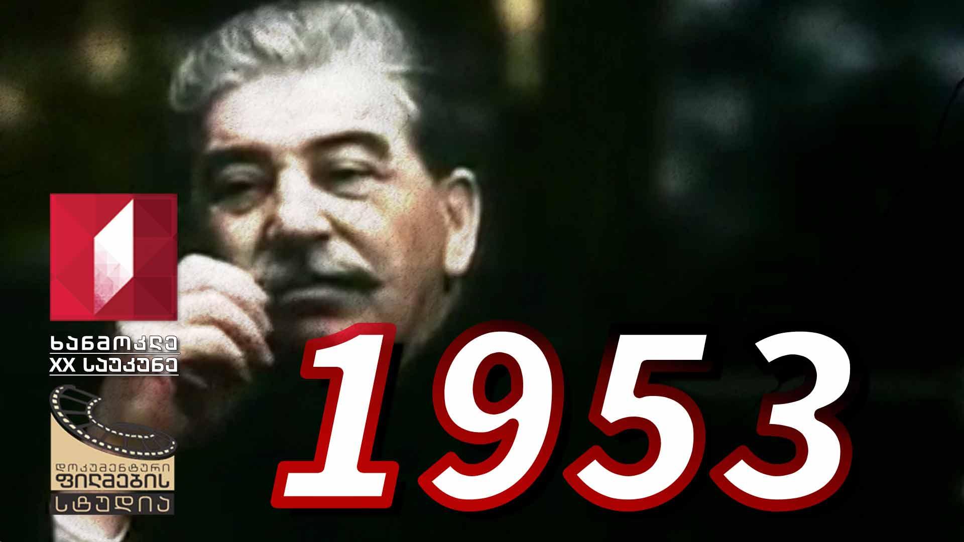 ხანმოკლე XX საუკუნე - 1953