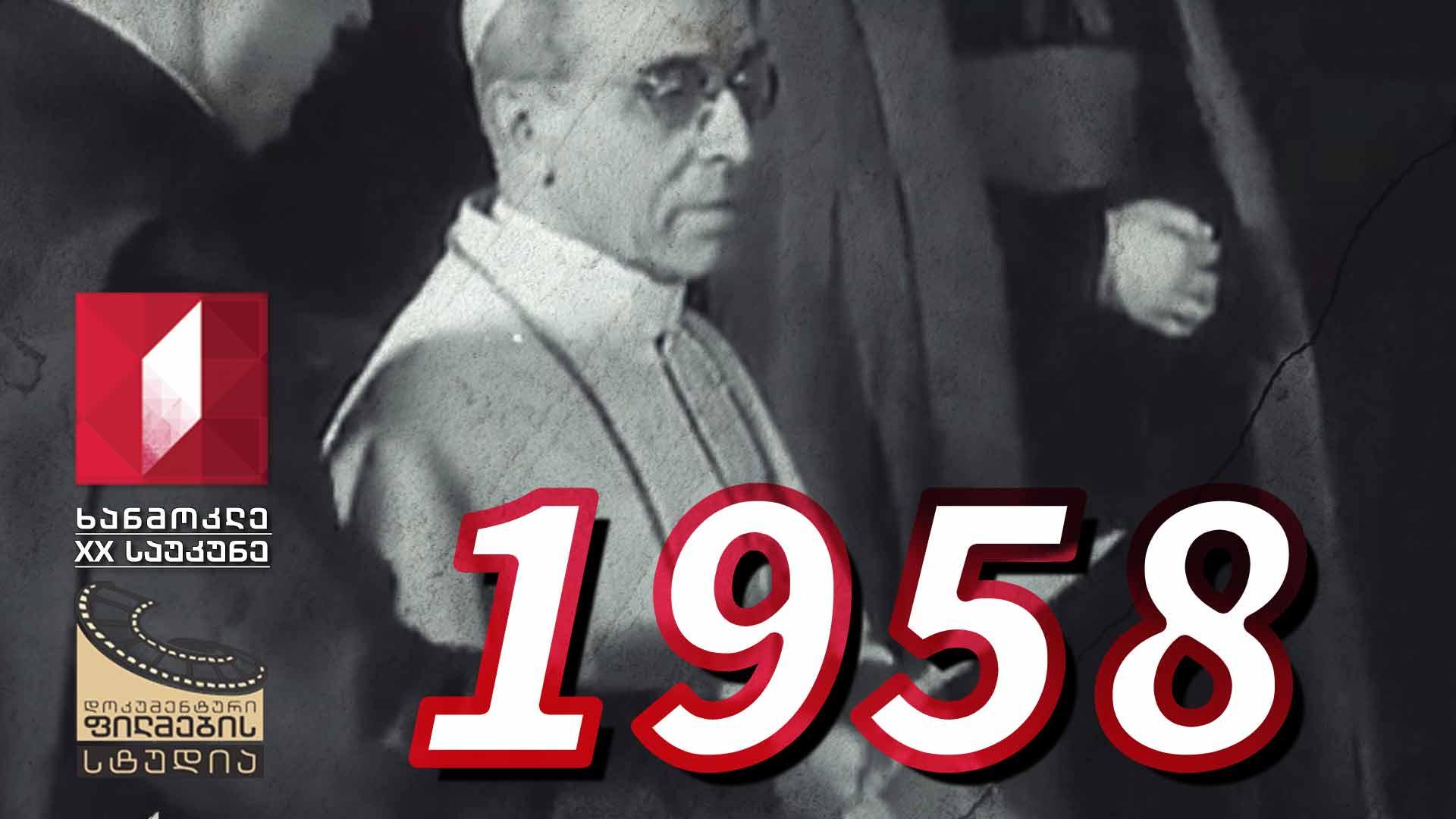 ხანმოკლე XX საუკუნე - 1958
