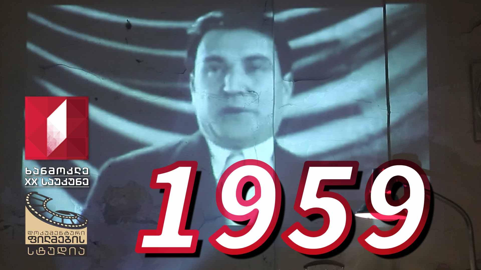 ხანმოკლე XX საუკუნე - 1959