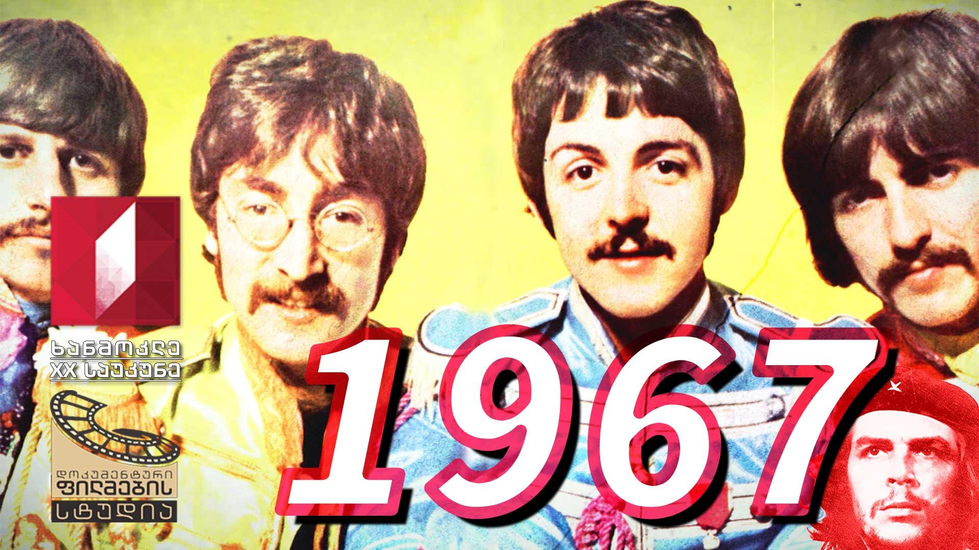 ხანმოკლე XX საუკუნე - 1967
