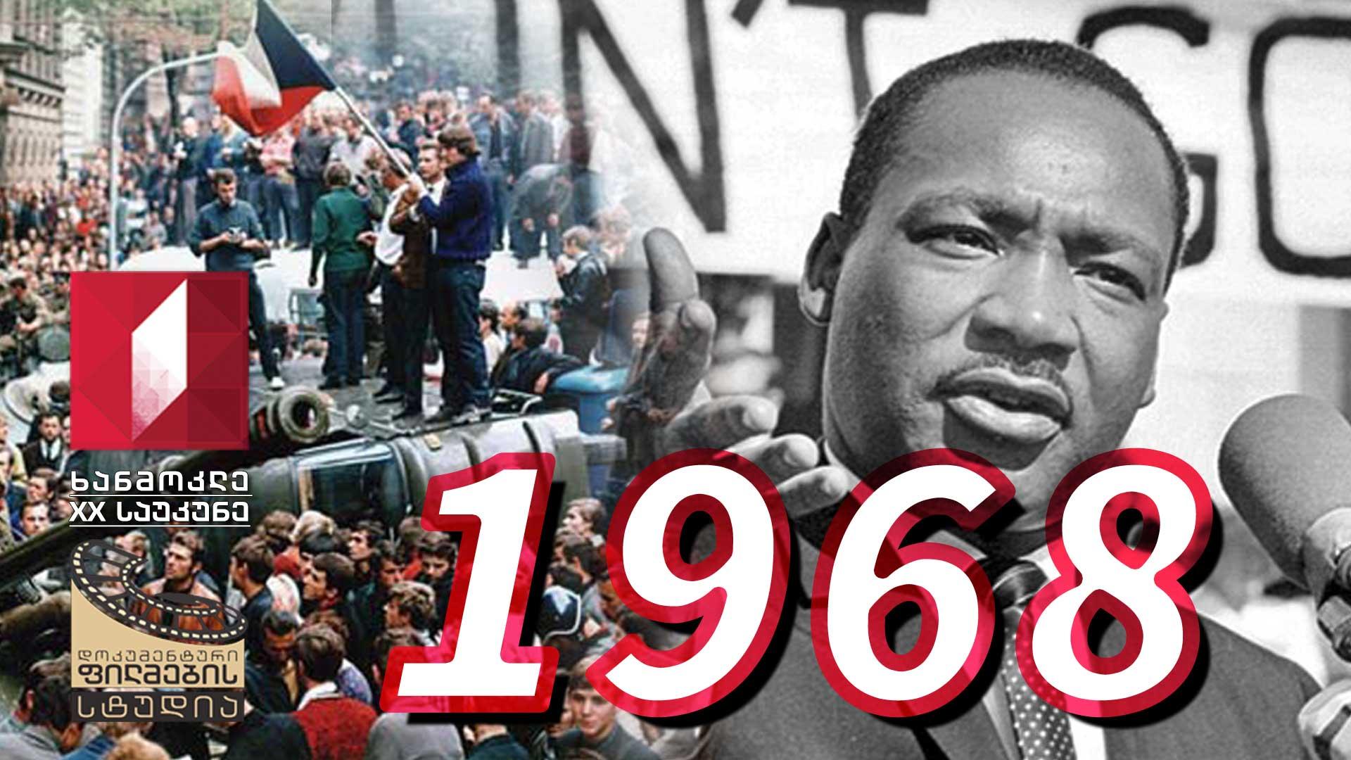 ხანმოკლე XX საუკუნე - 1968
