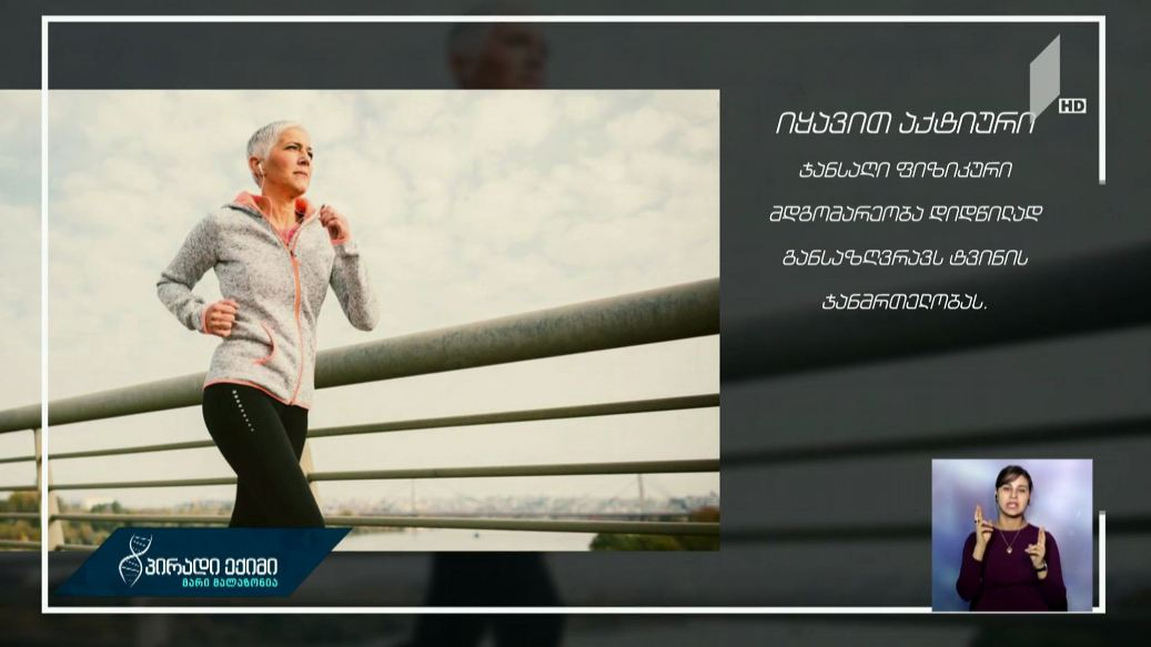 #პირადიექიმი როგორ შევამციროთ მეხსიერების დაქვეითების რისკები - ქცევის ოთხი წესი ქალის ტვინის ჯანმრთელობისთვის