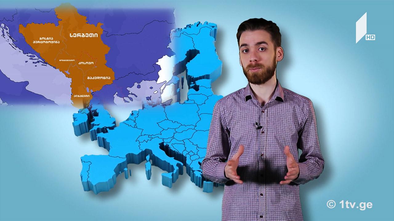 42° პარალელი - ბალკანეთის ქვეყნები შესაძლოა ევროკავშირის წევრები გახდნენ