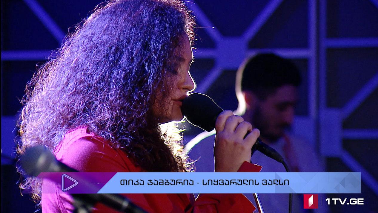 #აკუსტიკა თიკა ჯამბურია - სიყვარულის ვალსი