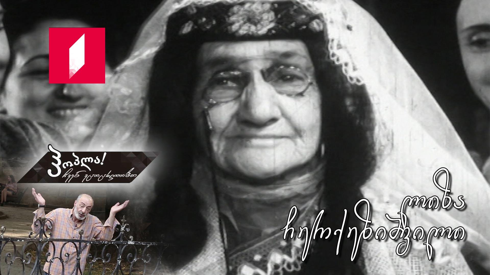 ლიზა ჩერქეზიშვილი