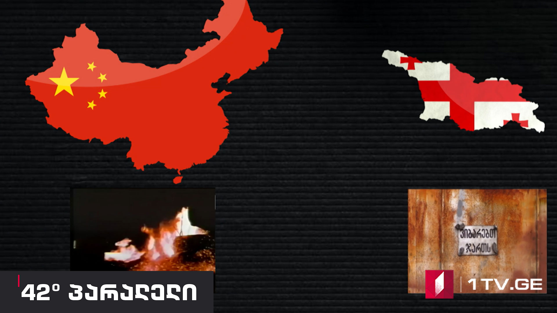 42° პარალელი - ჩინეთის ეკონომიკური განვითარების ისტორია