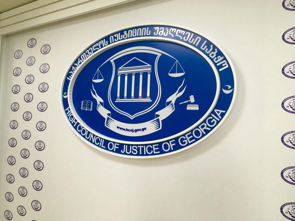 იუსტიციის უმაღლესი საბჭო მოსამართლეობის მსურველ კონკურსანტებთან გასაუბრებას იწყებს