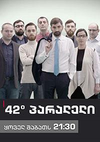 42°პარალელი