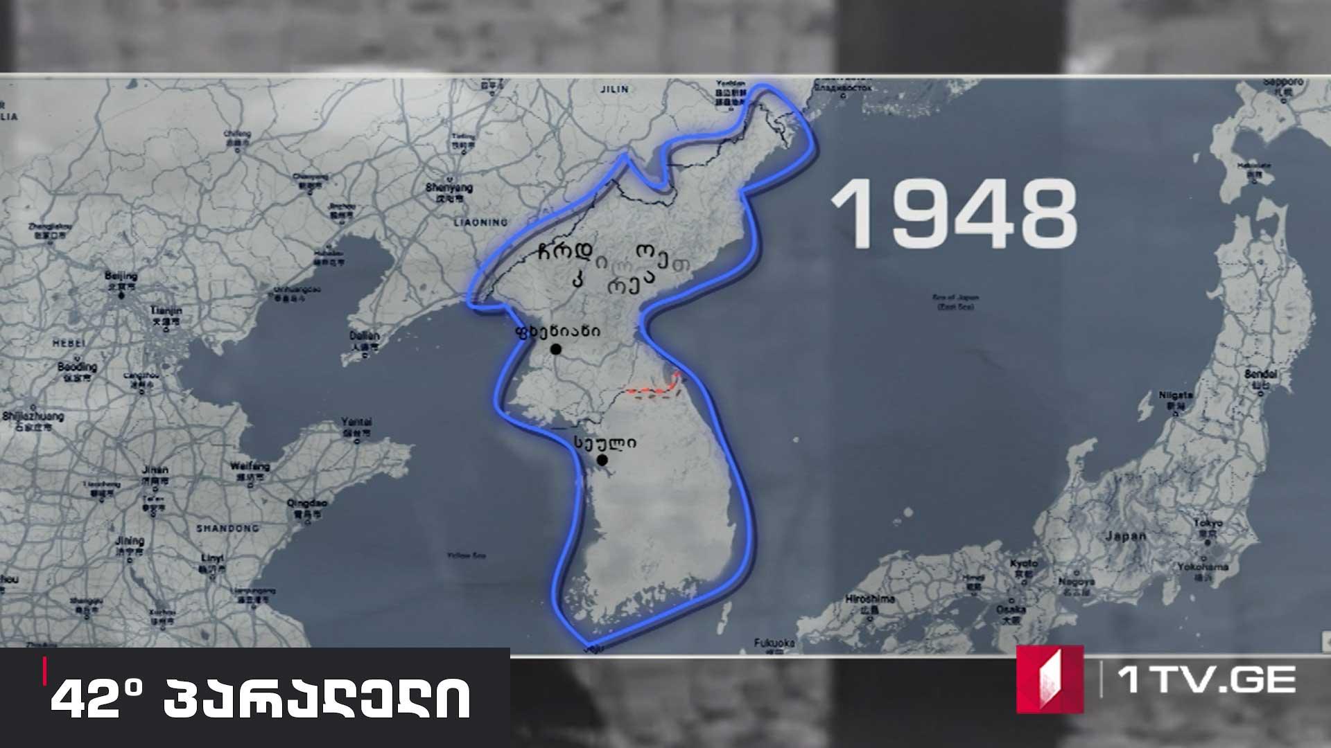 42°პარალელი - სამხრეთ კორეის ეკონომიკური სასწაული