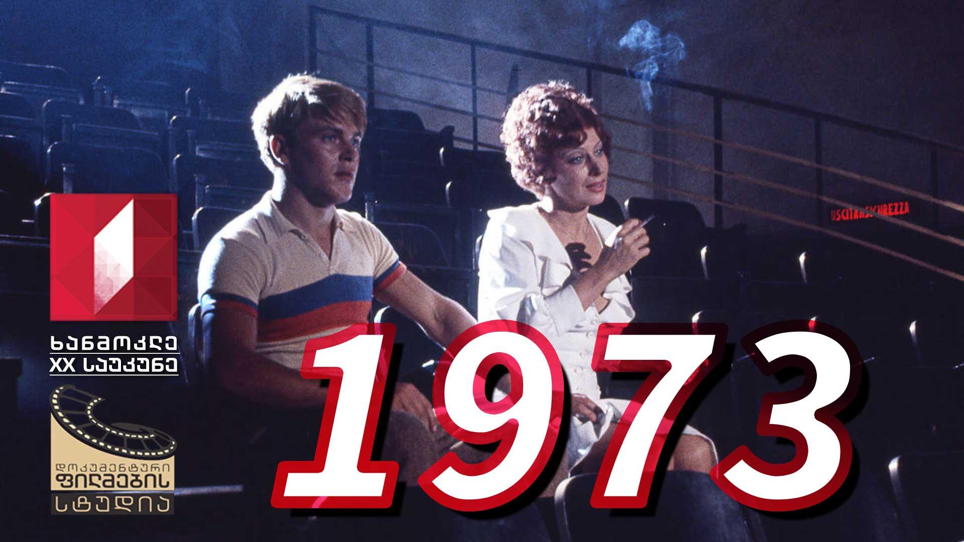 ხანმოკლე XX საუკუნე - 1973