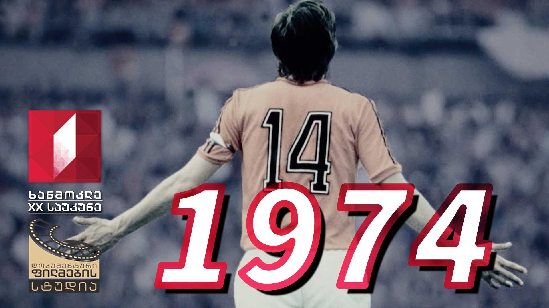 ხანმოკლე XX საუკუნე - 1974