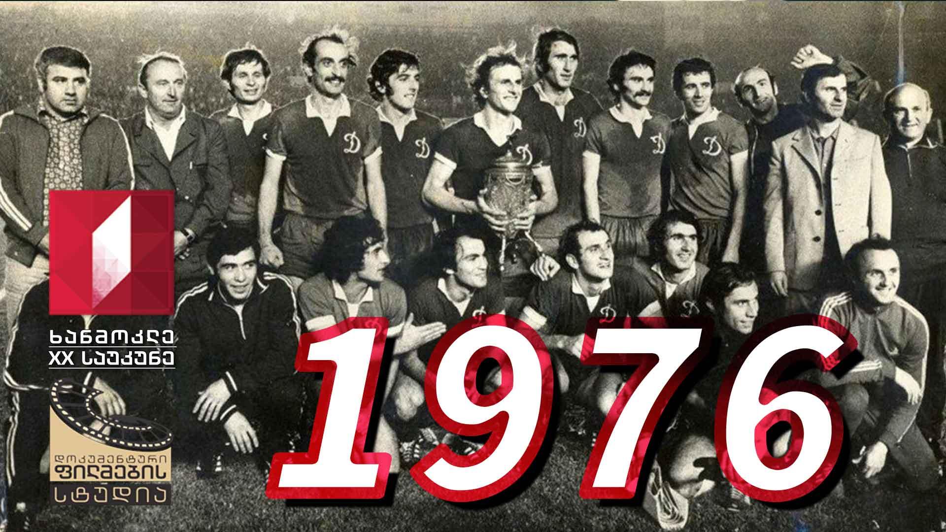 ხანმოკლე XX საუკუნე - 1976