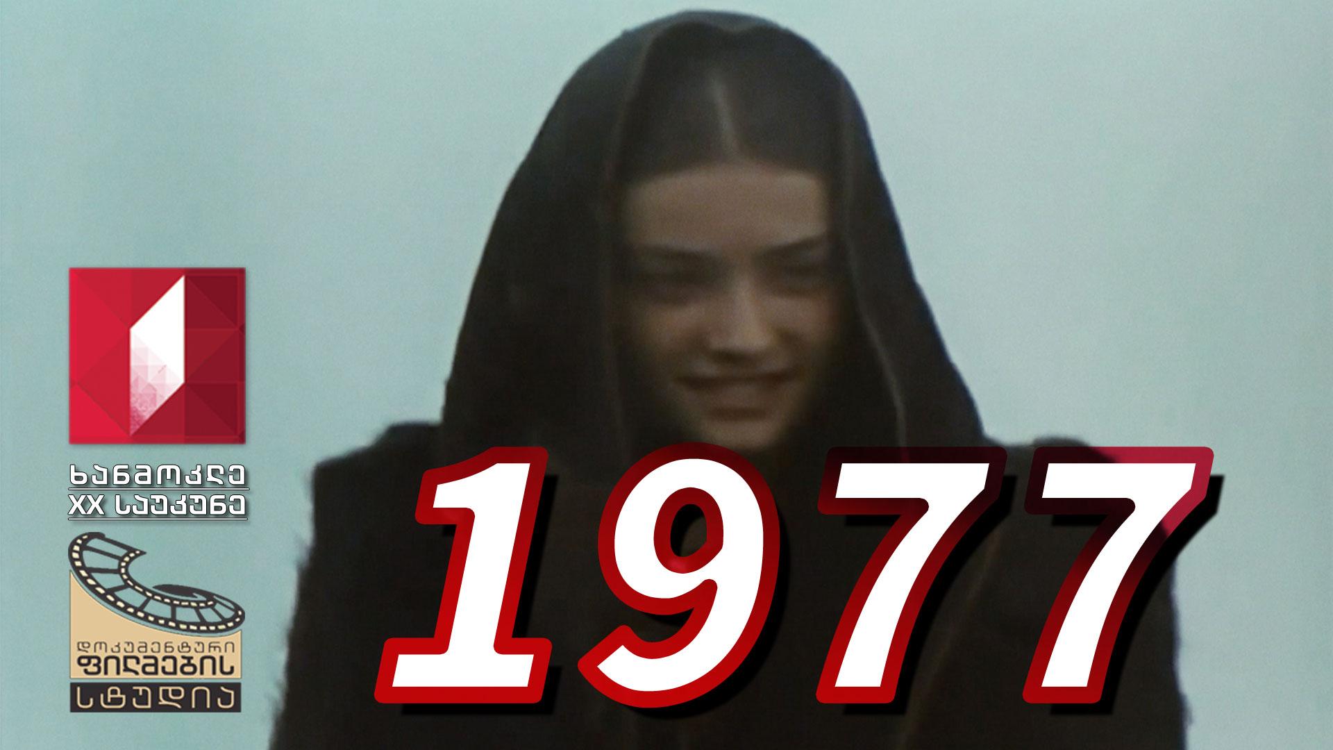 ხანმოკლე XX საუკუნე - 1977