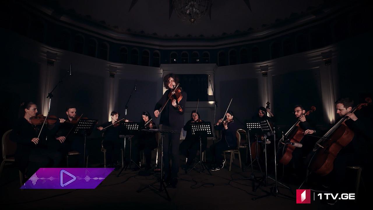 #აკუსტიკა Zagareli & Strings - Fragile