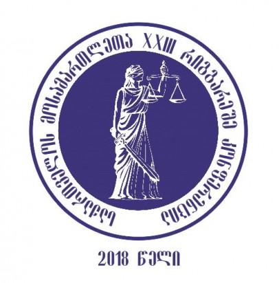 მოსამართლეთა რიგგარეშე კონფერენცია გაიმართება