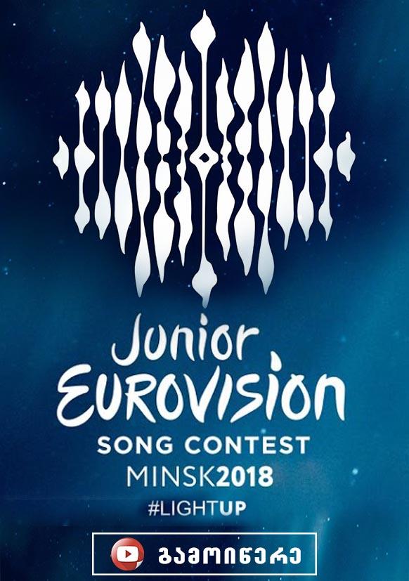 eurovision gamoiwere