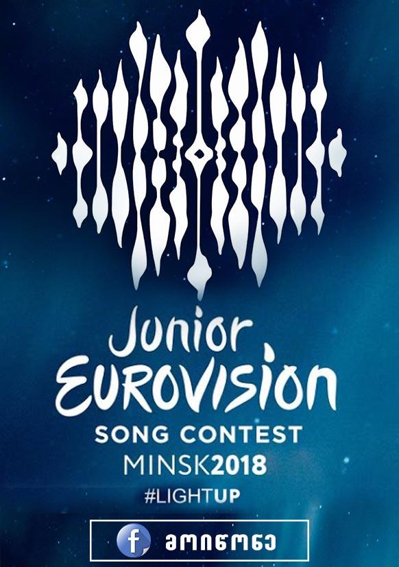 eurovision moiwone