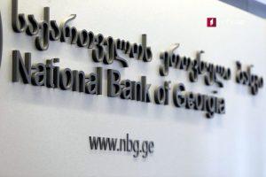 NBG purchases USD 10 million