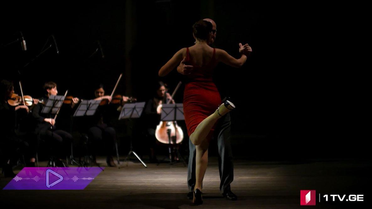 #აკუსტიკა მარიანა ფერნანდესი, დავით გიორგაძე & JustQuartet - Tasty Tango