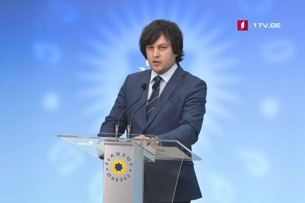 """Ираклий Кобахидзе - """"Грузинская мечта"""" окончательно должна сформироваться в объединение европейского типа, для чего важно, чтобы партию возглавлял Бидзина Иванишвили"""